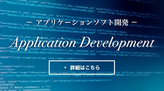 アプリケーションソフト開発の詳細はこちら