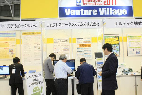 組み込技術展「ET2011」の様子2