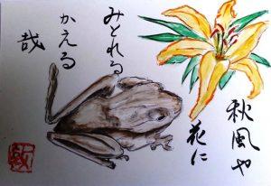 花に魅せられたカエルの絵手紙