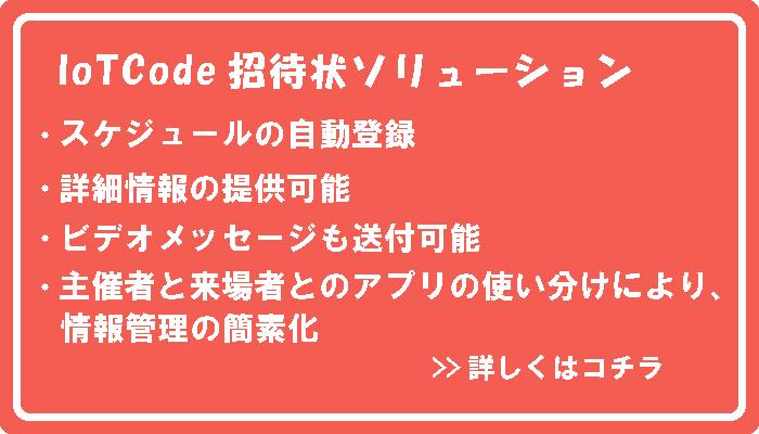 IoTCode招待状ソリューションの詳細