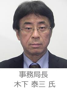 事務局長 木下 泰三 氏