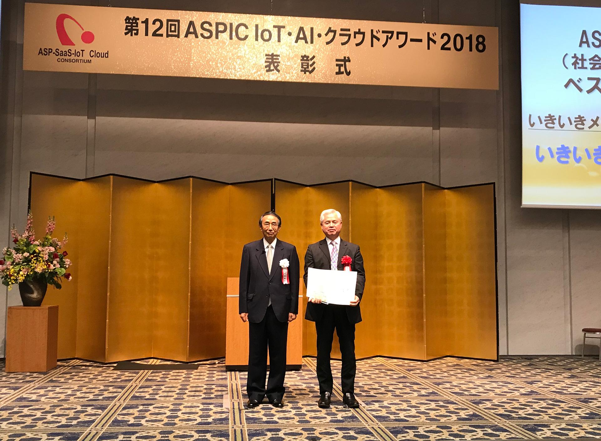 ASPIC会長:河合 輝欣氏と、いきいきメディケアサポート代表取締役:西島 富久
