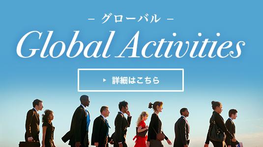 グローバルの詳細はこちら