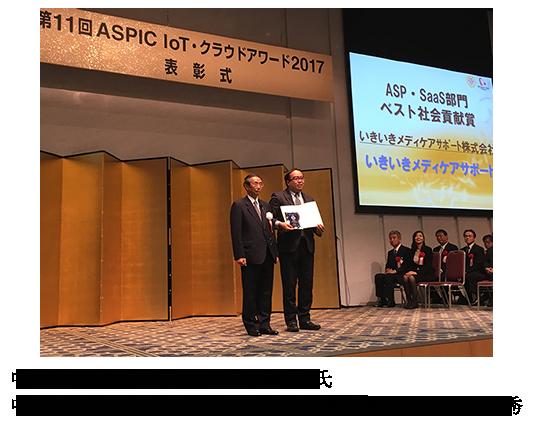 ASPIC会長:河合 輝欣 氏と、いきいきメディケアサポート 営業本部長:添野 元秀